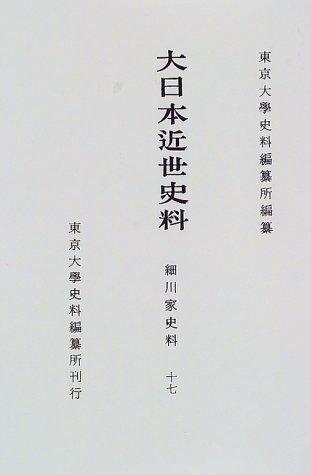 大日本近世史料 細川家史料 17