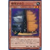 増殖するG 【N】 SD25-JP018-N ≪遊戯王カード≫[青眼龍轟臨]