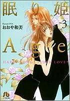 眠り姫Age 3・完 (小学館文庫)