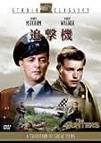 追撃機 [DVD]