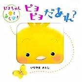 ピヨピヨだあれ?―ぴよちゃんとあそぼ! (ぴよちゃんとあそぼ!シリーズ)