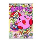 星のカービィ 3 (てんとう虫コミックススペシャル)