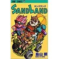 サンドランド (ジャンプ・コミックス)
