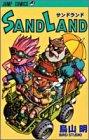 サンドランド / 鳥山 明 のシリーズ情報を見る