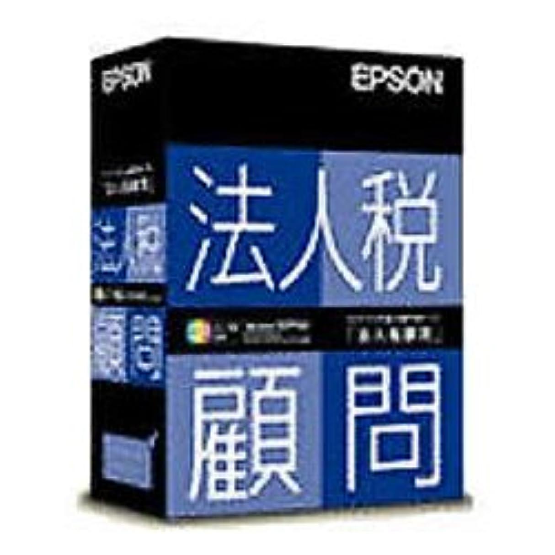 ぬいぐるみ戦い厚い【旧商品】エプソン 法人税顧問