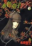 水色童子K.K. 3 (フラワーコミックス)