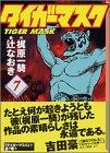 タイガーマスク(7)<完> (講談社漫画文庫)