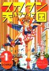 スカタン天国(パラダイス) (Vol.1) (アフタヌーンKC (1083))