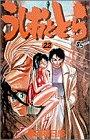 うしおととら (22) (少年サンデーコミックス)