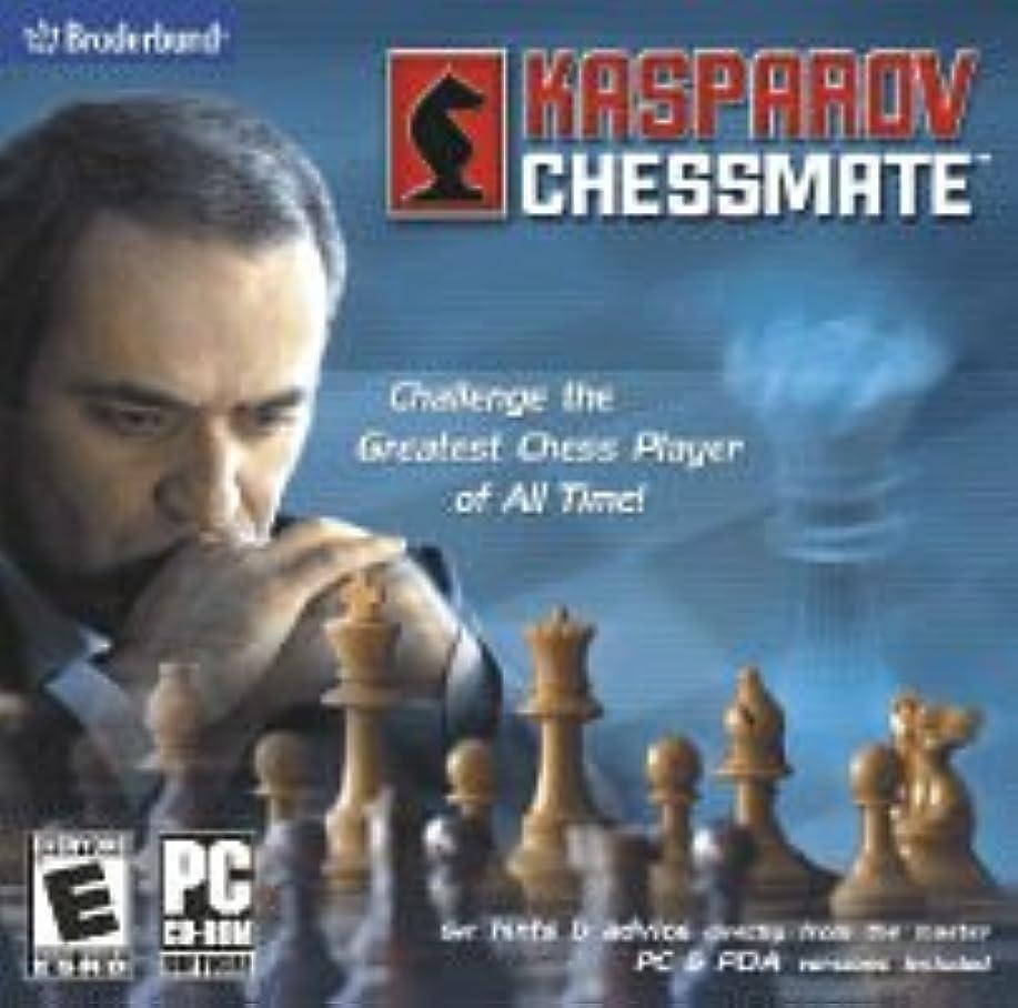 侵入する海アーチKasporov's Chessmate (Jewel Case) (輸入版)