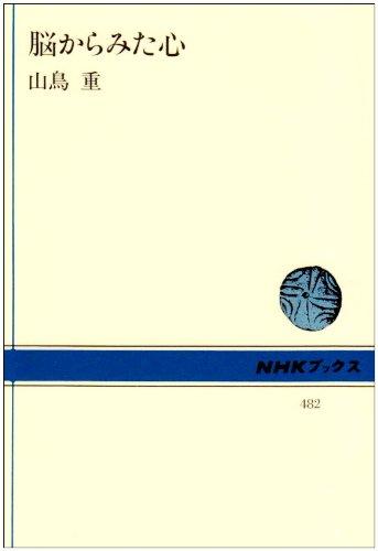 脳からみた心 (NHKブックス (482))の詳細を見る