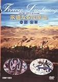 シルクロード ロマン II 永遠なる敦煌 [DVD]