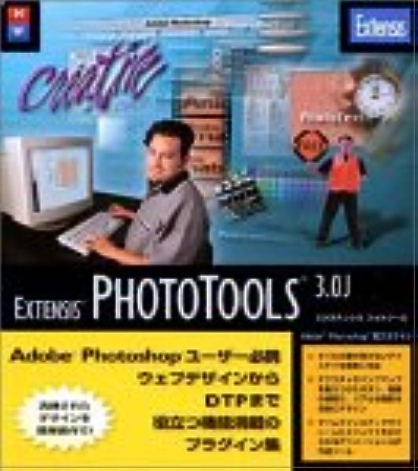 却下するカウンタペインティングExtensis PhotoTools 3.0J