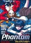ファントム・コミックアンソロジー (ドラゴンコミックス)