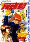 宇宙英雄物語 1 虚構の遺産 (ホームコミックス)