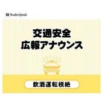 交通安全広報アナウンス「飲酒運転根絶」 SPK-KT01