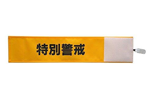 【ピカワン】ワンタッチ腕章「特別警戒」クリップ式 布製 ナイロン(イエロー)N105-Y