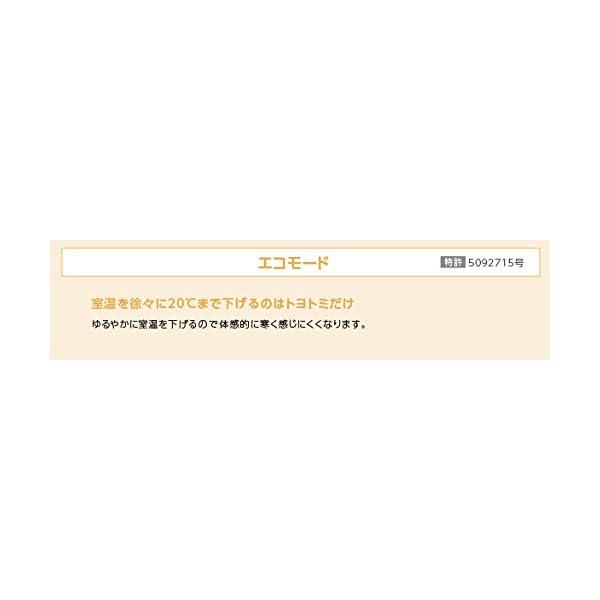 トヨトミ 石油ファンヒーター (木造9畳まで/...の紹介画像2