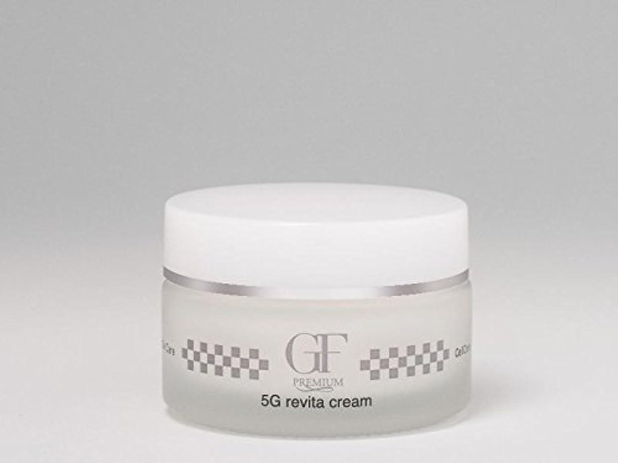 派生するストレスの多いシリングセルケア GFプレミアム 5Gリバイタ クリーム 40g
