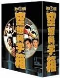 東宝特撮 空想科学箱[DVD]