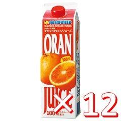 オランフリーゼル ブラッドオレンジジュース (タロッコジュース) 1L×12本セット