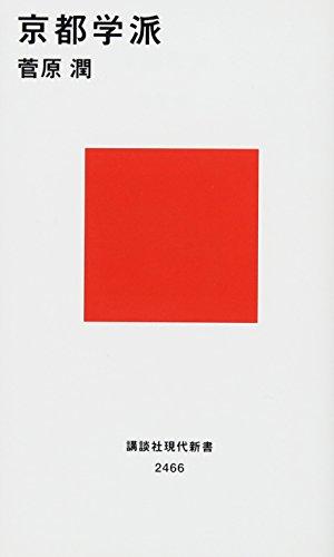京都学派 (講談社現代新書) 発売日