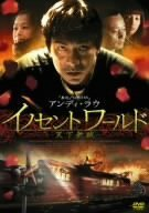 イノセントワールド -天下無賊- [DVD]の詳細を見る