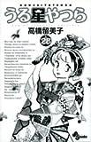 うる星やつら 28 (少年サンデーコミックス)