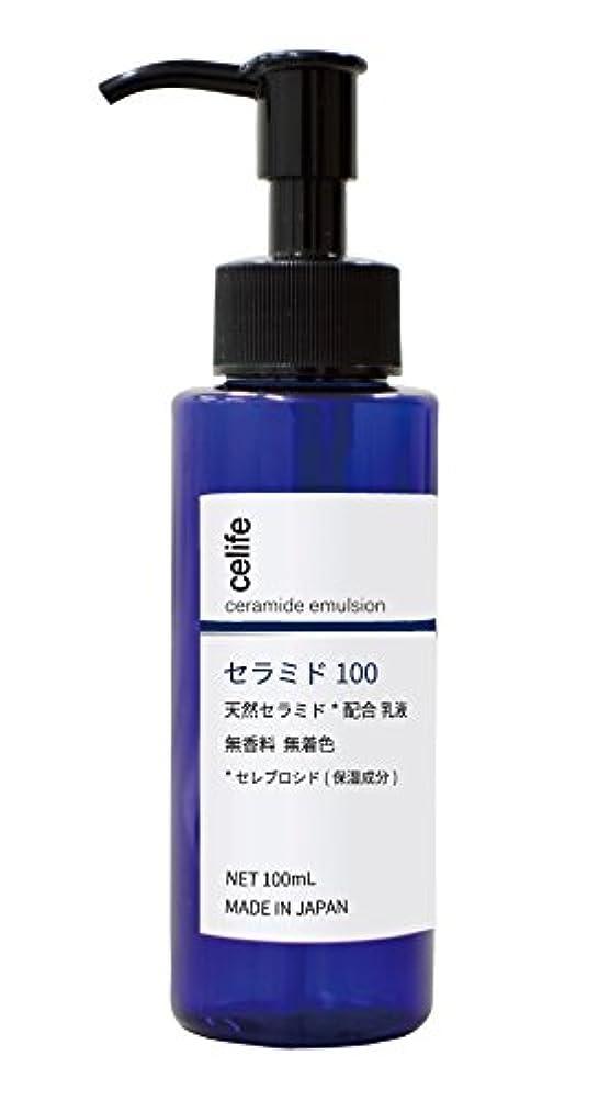 ご意見男性発症celife 天然セラミド配合乳液 セラミド 100