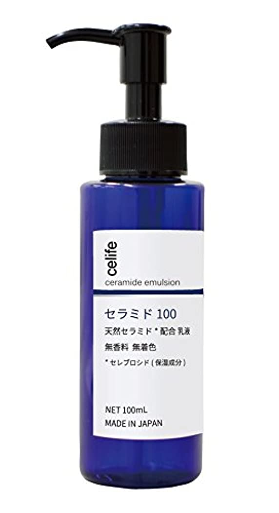 メモ臭いキュービック天然セラミド配合乳液 セラミド 100
