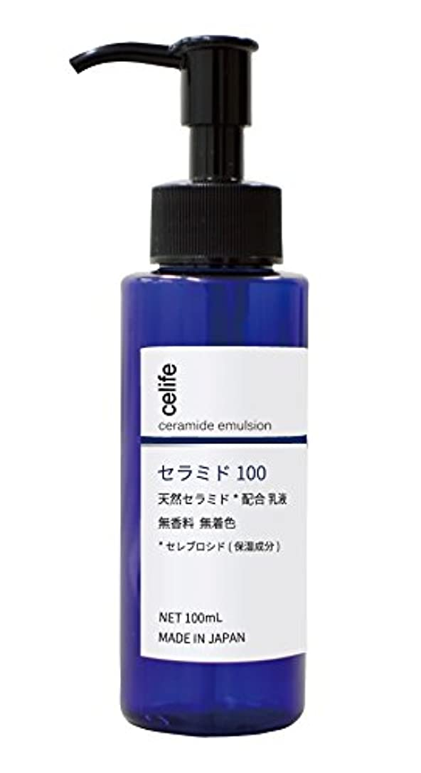 調整可能細心の健康celife 天然セラミド配合乳液 セラミド 100