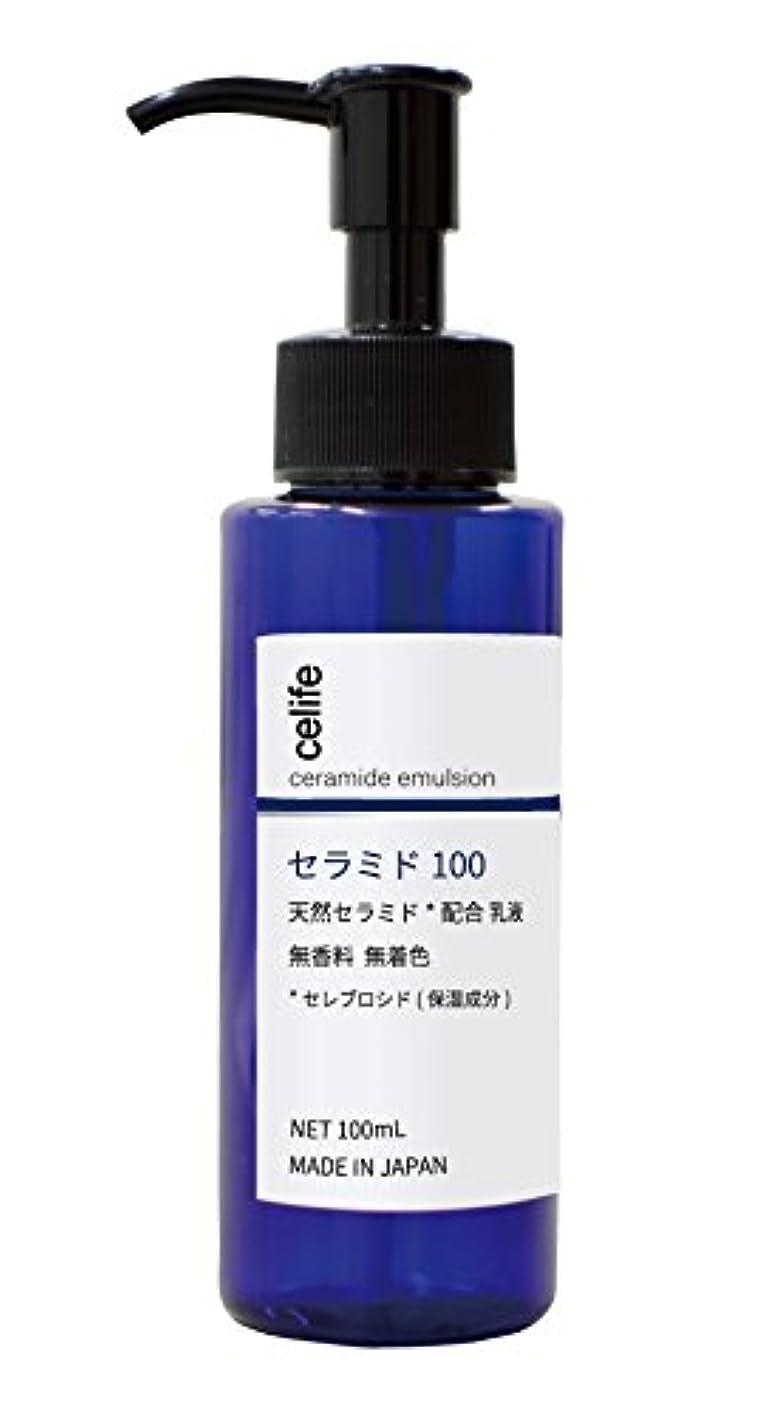 抑制する酸っぱい引退したcelife 天然セラミド配合乳液 セラミド 100