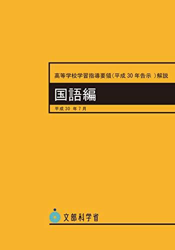 高等学校学習指導要領(平成30年告示)解説 国語編 (平成30年7月 (高等学校学習指導要領解説))