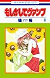 もしかしてヴァンプ 第8巻 (花とゆめCOMICS)