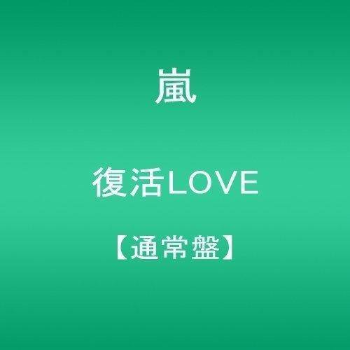 復活LOVE【通常盤】