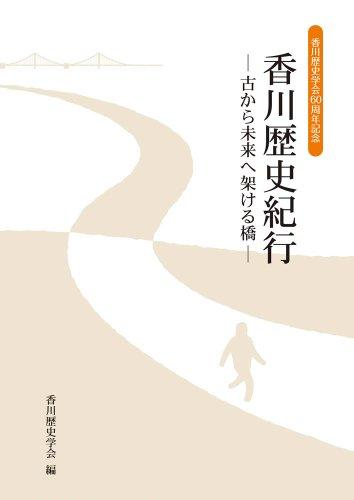 香川歴史紀行 -古から未来へ架ける橋-