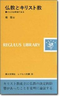 仏教とキリスト教―イエスは釈迦である (レグルス文庫 (29))の詳細を見る