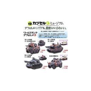 カプセルQミュージアム ワールドタンクデフォルメ3 陸上自衛隊編 全8種セット