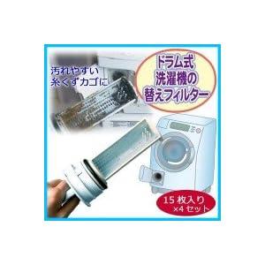 ドラム式洗濯機用 ゴミ取りブルーフィルター15枚入り×4セット