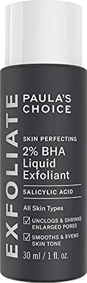 ダースリラックスエッセンスPaula's Choice Skin Perfecting 2% BHA Liquid Salicylic Acid Exfoliant 1 onz (30ml)[並行輸入品]