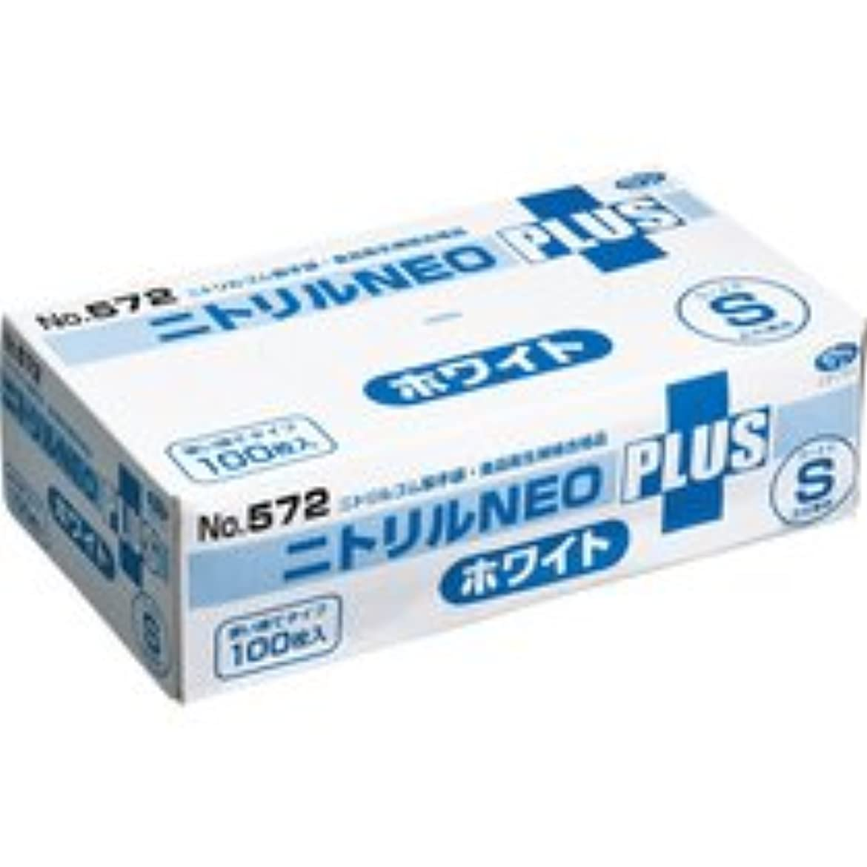 立証する味ベットエブノ ニトリルNEOプラス パウダーイン ホワイト S NO-572 1箱(100枚)