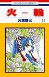 火輪 (11) (花とゆめCOMICS)