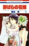 野ばらの花嫁 第2巻 (花とゆめCOMICS)