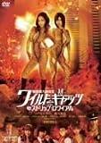秘密潜入捜査官 ワイルドキャッツ イン ストリップロワイヤル[DVD]