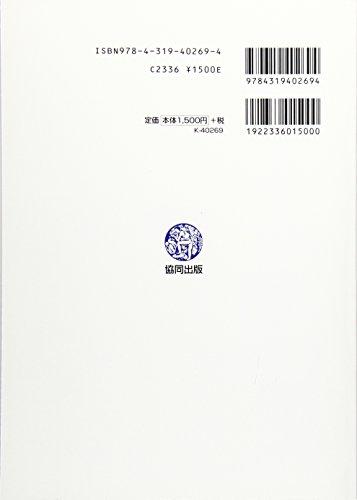 三菱東京UFJ銀行の会社研究 2018年度版 (会社別就職試験対策シリーズ 金融)