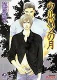 ウルバンの月 / 花郎 藤子 のシリーズ情報を見る