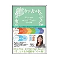 (業務用セット)ナカバヤシ 私のおつきあい家計簿 グリーン 週間半年 HBR-B506G【×2セット】