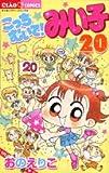 こっちむいて!みい子 20 (ちゃおコミックス)
