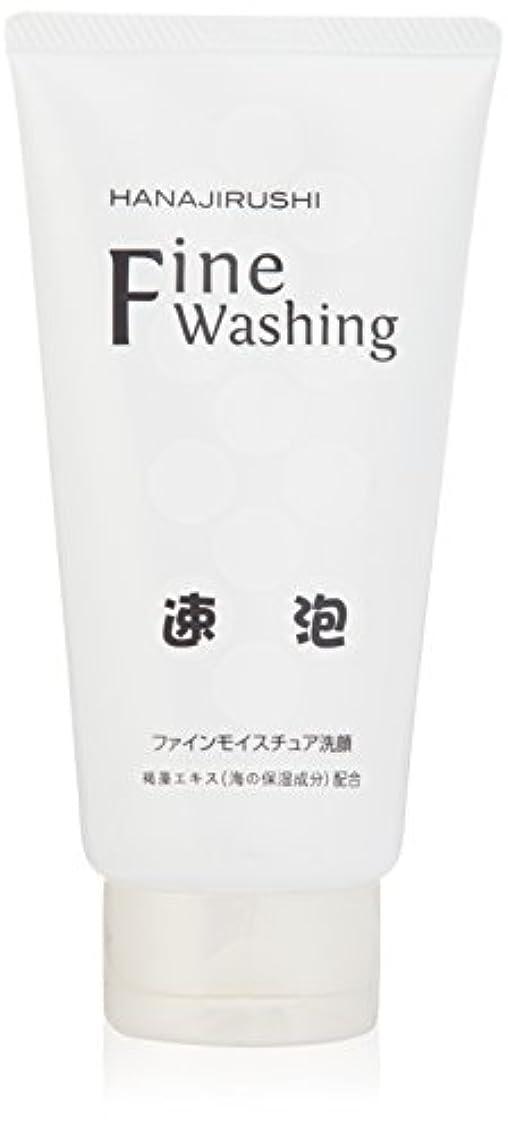 花印 モイスチュア洗顔クリームAT (120g)