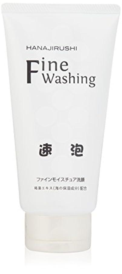 シェルター民間並外れて花印 モイスチュア洗顔クリームAT (120g)